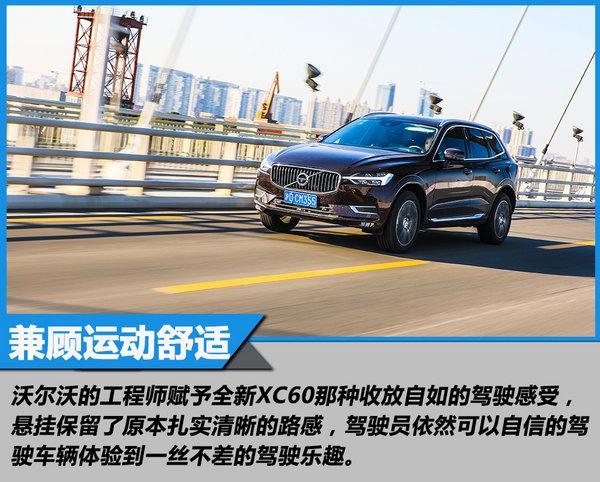 要运动更要舒适 全新一代XC60舒适性评测-图9
