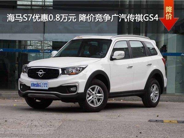 海马S7优惠8000元起 降价竞争传祺GS4-图1