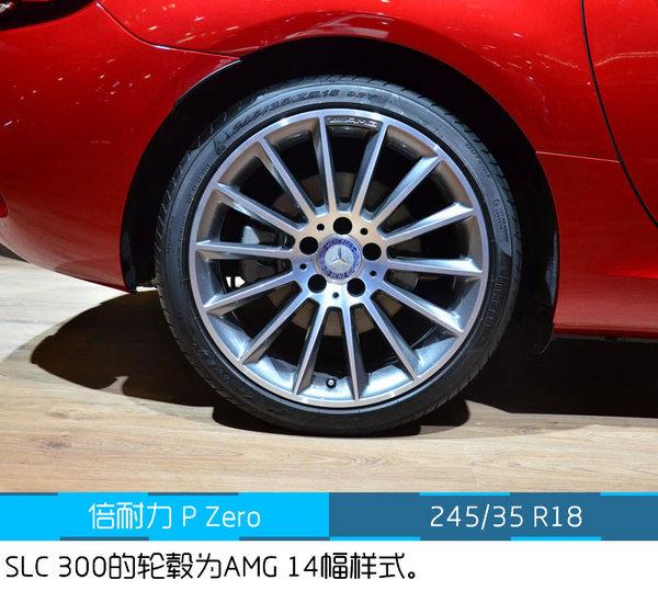 2016北京车展 美妞奔驰SLC 300实拍-图10