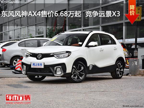 东风风神AX4售价6.68万起  竞争远景X3-图1