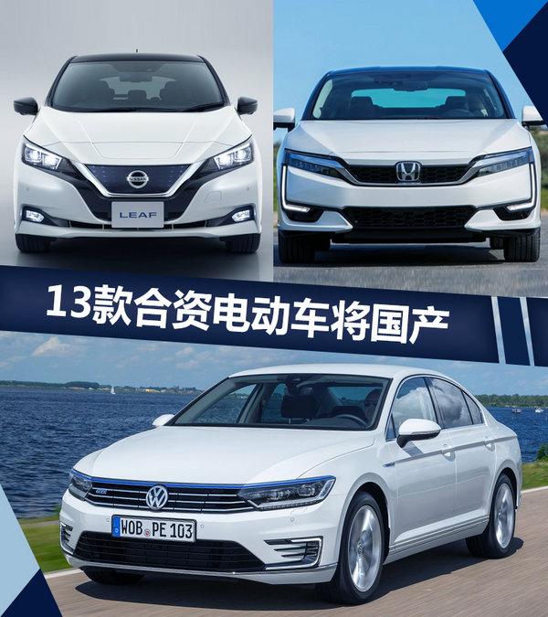 大众/丰田/别克/日产SUV等13款电动车明年国产-图1