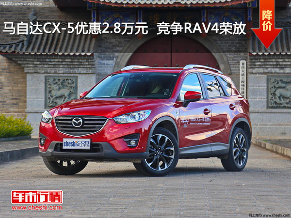 马自达CX-5优惠2.8万元  竞争RAV4荣放-图1