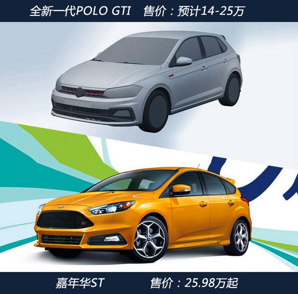 上汽大众将推新一代POLO GTI 轴距加长94mm-图5