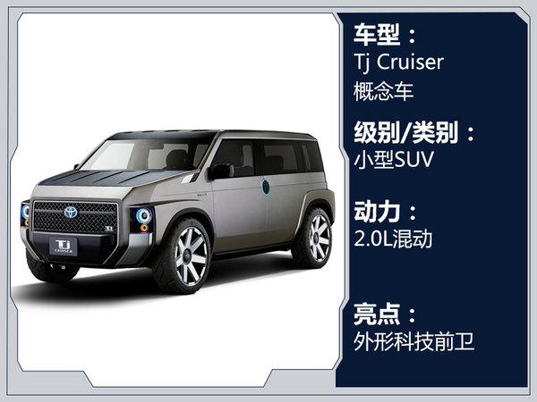 丰田8款新车10月27日集中首发 大小SUV全都有-图3