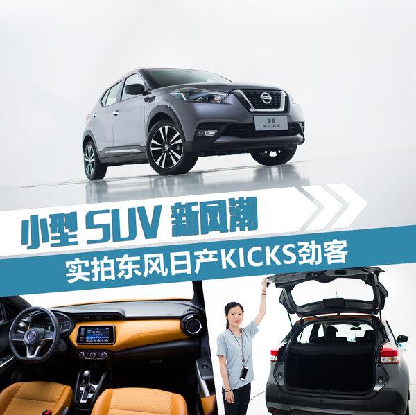 小型SUV新风潮 实拍东风日产劲客-图1