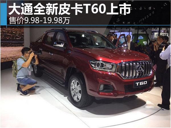 大通全新皮卡T60首发 售价9.98-19.98万-图1