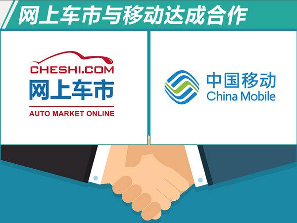 中国移动与网上车市达成合作 服务4亿手机用户购车-图1