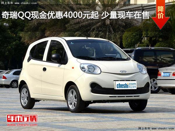 奇瑞QQ现金优惠4000元起 少量现车在售-图1