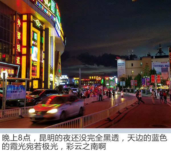 """昌河Q35&M70""""茶马古道行""""长篇游记(上)——多彩云南-图4"""