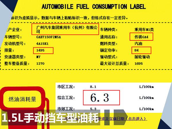 广汽传祺GA4明年1月发布 搭2款动力/油耗仅6.3L-图2