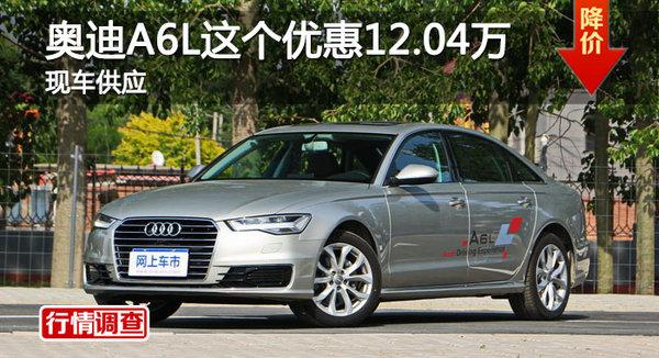 长沙奥迪A6L优惠12.04万 降价竞奔驰E级-图1