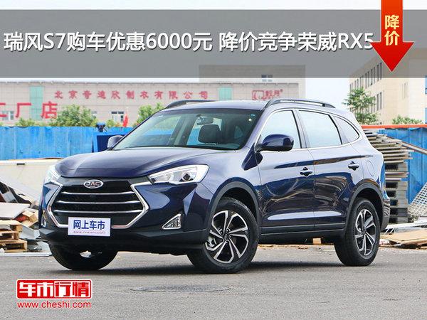 瑞风S7购车优惠6000元 降价竞争荣威RX5-图1