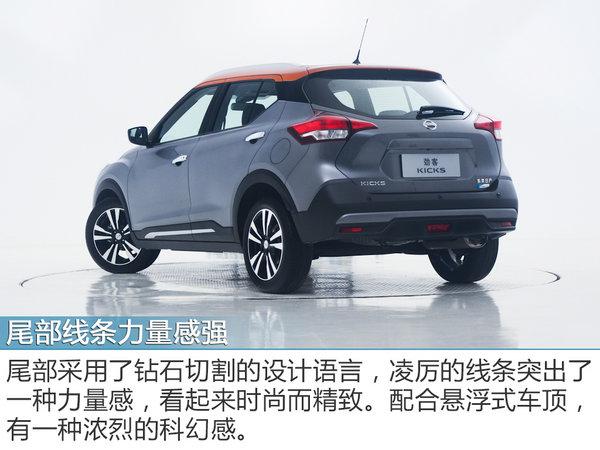小型SUV新风潮 实拍东风日产劲客-图6