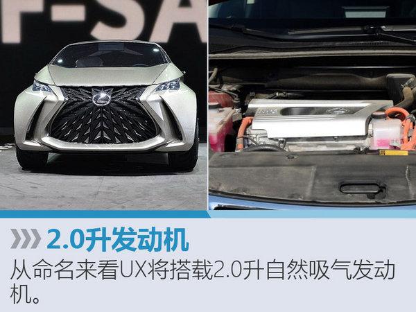 """雷克萨斯小型SUV 命名""""UX""""  将引入国内-图4"""