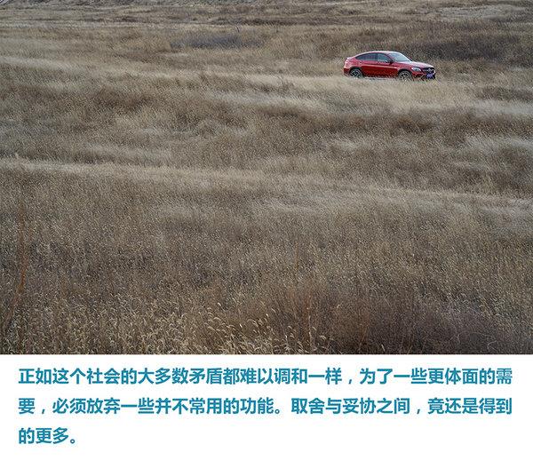 取舍之间 试驾梅赛德斯-AMG GLC 43 Coupe-图9