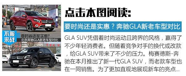 """年轻人你的""""玩具""""到了!试驾新一代GLA SUV-图3"""