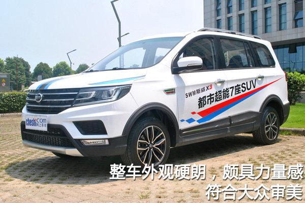 城市7座SUV新选择 全新SWM斯威X3实拍-图2