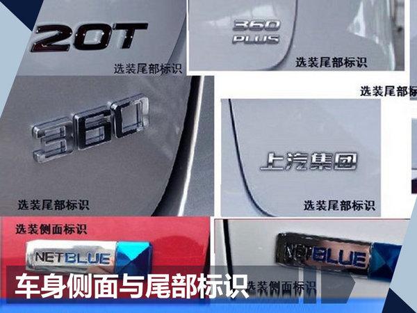 荣威紧凑型轿车-全新360本月上市-图4