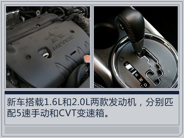 广汽三菱新劲炫于明日正式上市 增全系配天窗-图8