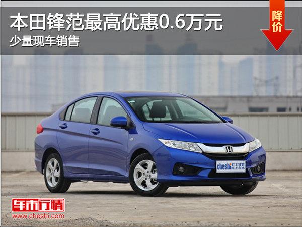 锋范降价促销 购车最高可享优惠6000元-图1
