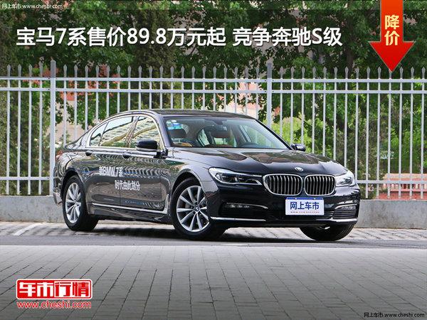 宝马7系售价89.8万元起 竞争奔驰S级-图1