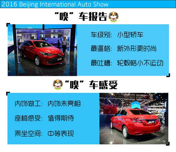 2016北京车展 一汽丰田新威驰静态实拍-图2