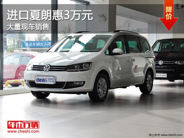 进口大众2016款夏朗惠3万元 现车在售-图1