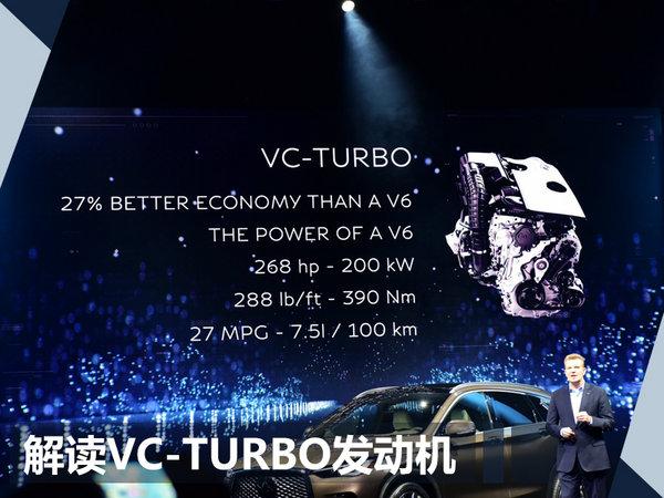 英菲尼迪全新一代QX50正式发布 明年入华国产-图2