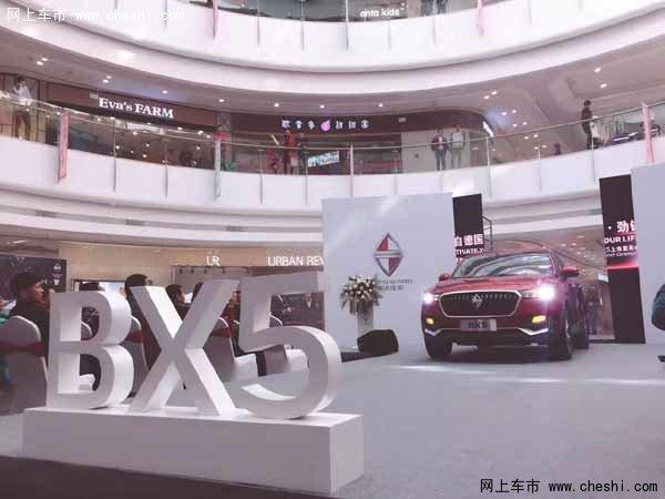 德国劲锐智联SUV  宝沃BX5银川撼世登场-图1