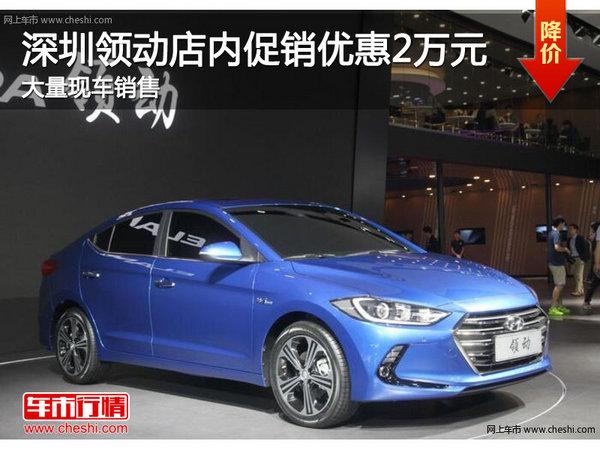 深圳现代领动优惠2万元 竞争别克英朗-图1