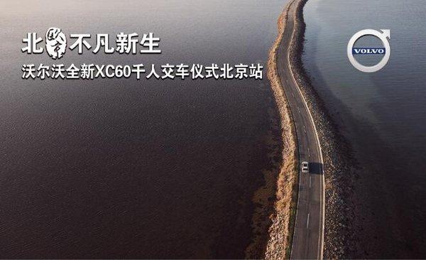 沃尔沃全新XC60千人荣誉车主交车仪式-图1