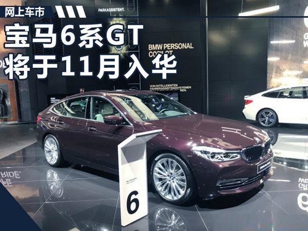 宝马6系GT将于11月入华 比5系GT还要轻300斤-图1