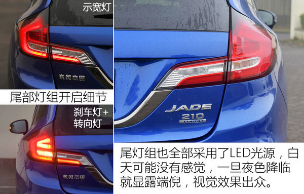 又帅又快的新家轿 新款杰德1.5T怎么样?-图12