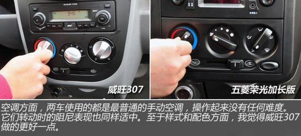 两车音响系统和空调系统在功能方面差别并不是很大,简单、实用在它们身上也得到了很好的展现。细微的差别就是在样式上,威旺307使用了银色的旋钮,看起来更漂亮些。  车内常规储物空间对比:威旺307储物空间更多
