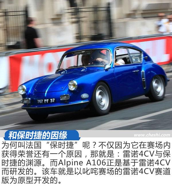 """法国""""保时捷""""复兴后要入华了 Alpine A110解析-图4"""