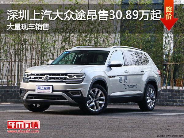 深圳大众途昂售30.89万起 竞争汉兰达-图1