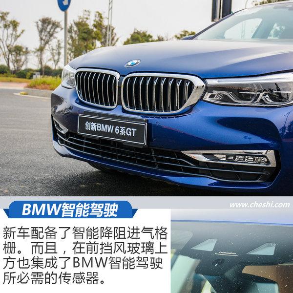 创新BMW 6系GT,以独特美学开启盛大旅行-图6