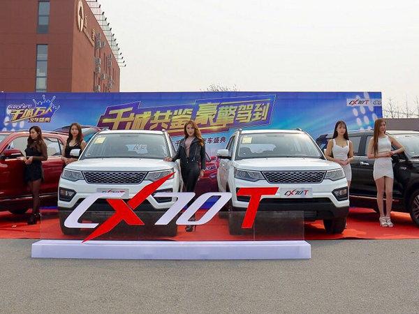 长安CX70T千城万人交车盛典 圆满结束-图1