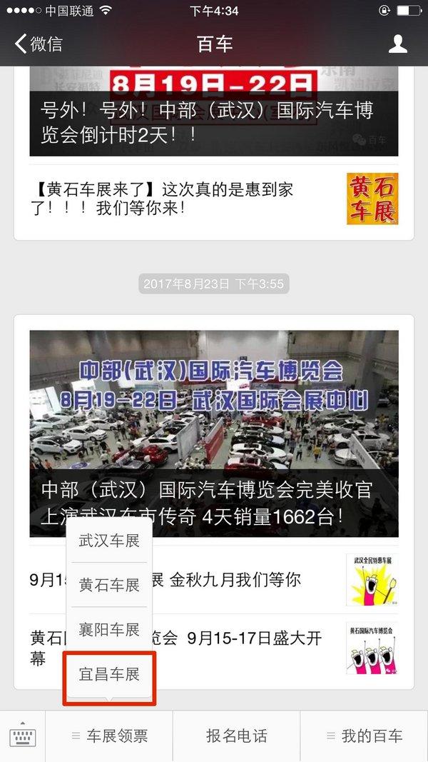 11月10-12日宜昌车展 门票大放送!!!-图5