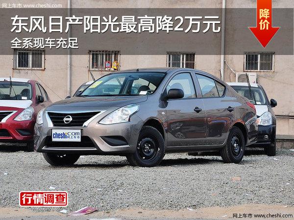 衡阳东风日产阳光最高降2万元 有现车(图1)