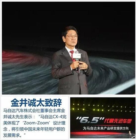 一汽马自达CX-4正式上市 售价14.08万起-图2