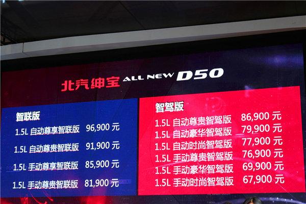 颜智双全 全新绅宝D50售价6.79-9.69万元-图4