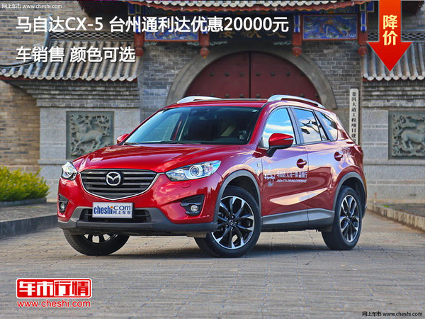 马自达CX-5 台州通利达优惠5000元-图1