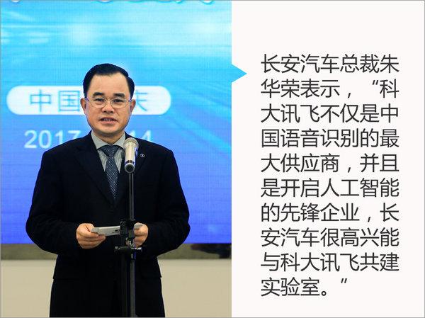 长安汽车联姻科大讯飞 创人工智能新时代-图2
