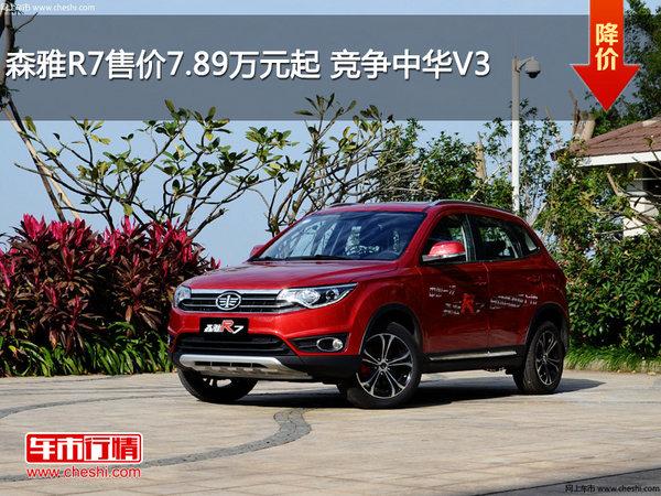 森雅R7售价7.89万元起 竞争中华V3-图1