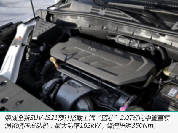 上汽荣威高端SUV现身 豪华度堪比奔驰/年内上市-图4