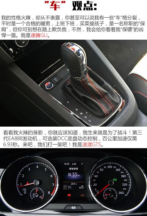 专治买车纠结症 大众速腾GLI对比凌渡GTS-图7