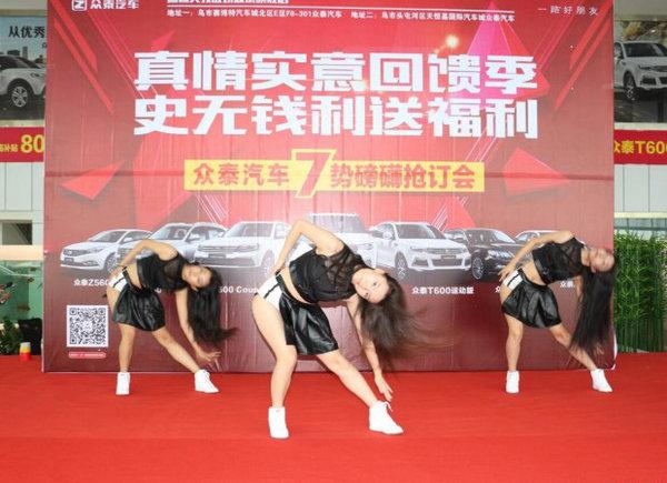 众泰T600纪念版上市全国巡展厂家直销会-图5