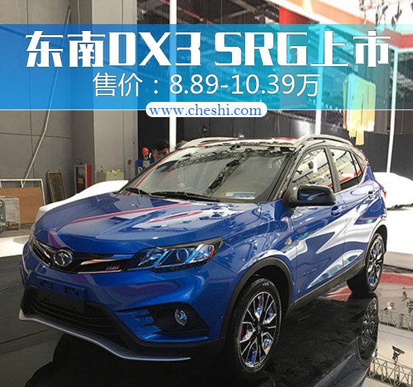东南DX3 SRG正式上市 8.89万元起售-图1