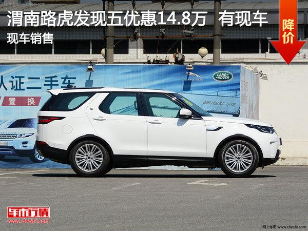 渭南路虎第五代发现优惠14.8万 现车充足-图1